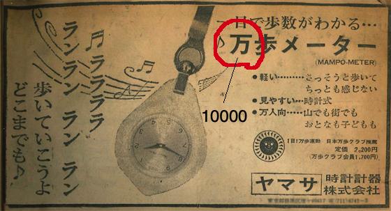 reklam för 10 000 steg i japan från 1965